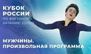【9/20(日)18:40~】ロシア杯2020第1ステージ 男子シングル フリー演技 (解説:ロシア語)