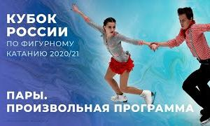 【9月21日(月)20:20~】ロシア杯2020第1ステージ ペア フリー演技 (解説:ロシア語)