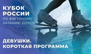 【9/21(月)21:20~】ロシア杯2020第1ステージ ジュニア女子シングル ショート演技 (解説:ロシア語)