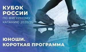 【9/21(月)23:55~】ロシア杯2020第1ステージ ジュニア男子シングル ショート演技 (解説:ロシア語)