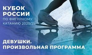 【9/22(火)16:55~】ロシア杯2020第1ステージ ジュニア女子シングル フリー演技 (解説:ロシア語)
