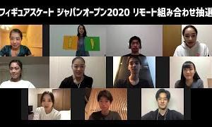 ジャパンオープン2020 リモート組み合わせ抽選 (2020/9/28)