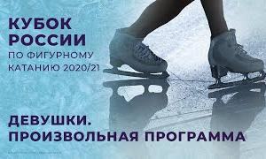 【ライブ配信10/27(火)17:55~】ロシア杯2020第3ステージ 5日目(Jr.女子FS) (解説:ロシア語)
