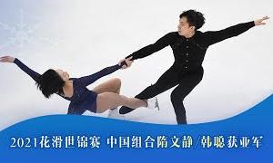 隋文静[ズイ・ブンセン]&韓聰[カン・ソウ] 世界選手権2021 フリー演技 (解説:中国語)