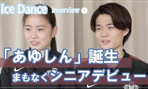 高浪歩未&西山真瑚組(あゆしん)まもなくシニアデビュー (2021/6/23)