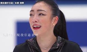 本郷理華 競技選手引退 (2021/7/10)