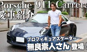 無良崇人 愛車のポルシェ911カレラを紹介! (2021/7/23)