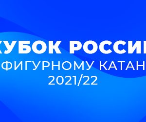 ロシア杯2021第1ステージ