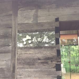 六花の森と幸福駅