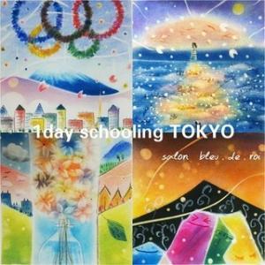 1dayスクーリング東京2020(上半期)に参加