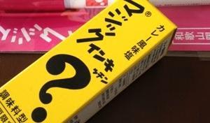 【エッセイ】軽減税率が適用されなかった調味料