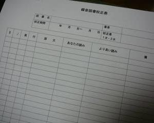 音訳校正は手書きでOK----覚え書き