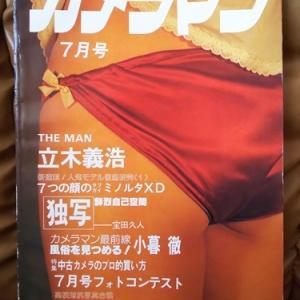 月刊カメラマン 創刊第4号、5号、8号