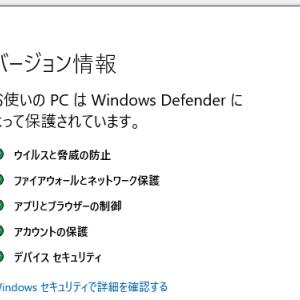 ノートンを入れたらWindows Defenderはどうする