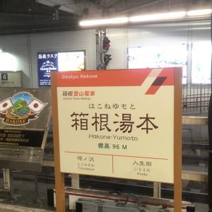 2019*08*15 箱根に行ってきました。