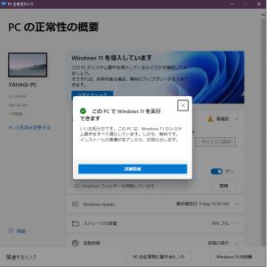 Windows 11互換チェックプログラムを試す