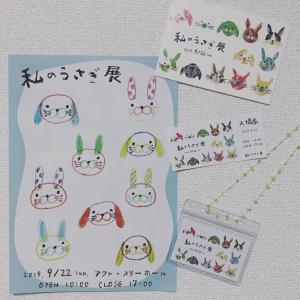 9/22大阪「私のうさぎ展」出店します