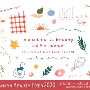 阪急百貨店 BEAUTY EXPO 2020 開催♪