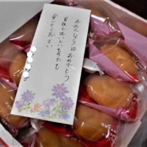 鬼姑から嫁への誕生日プレゼント