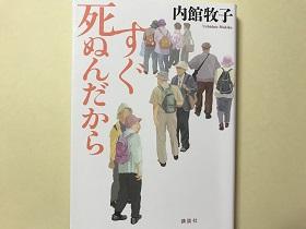 終活小説『すぐ死ぬんだから』の著者 内館牧子さんにお会いしました