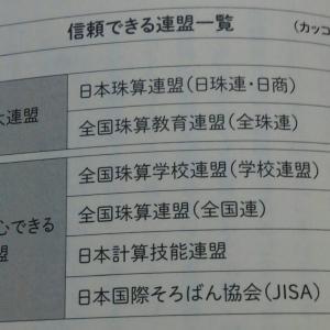 日本珠算連盟の段位検定試験について★情報は正確に