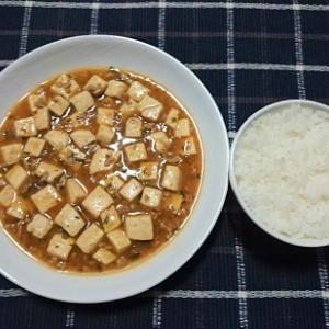 久しぶりに作った麻婆豆腐は水っぽくて失敗でした。