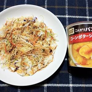 昨日は豆腐サラダとコーンポタージュを食べました。