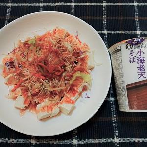 キムチの汁をかけ過ぎて真っ赤っ赤になった豆腐サラダ