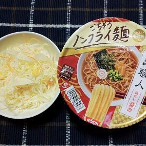 昨日の夕食は麺職人の醤油味を食べました。