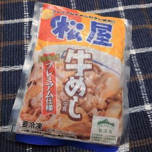 楽天で松屋の牛めしの具を買って食べました!