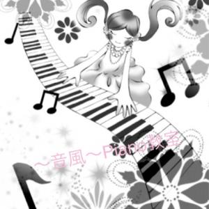 教室新メニュー【青森市浪岡~音風~Piano教室】