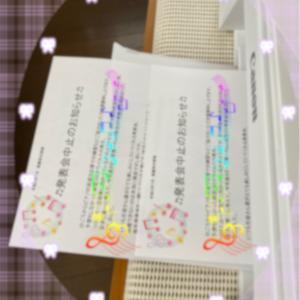 発表会中止のお知らせ【青森市浪岡~音風~Piano教室】