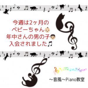 2ヶ月のベビーちゃん、年中さんの男の子入会されました☆【青森市浪岡~音風~Piano教室】