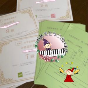 知育音楽検定結果【青森市浪岡~音風~Piano教室⠀】