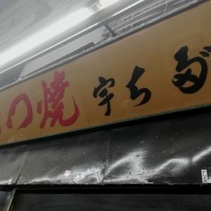 京成立石飲み歩き『宇ち多~毘利軒~蘭州へ』