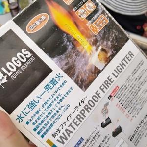 LOGOSの着火材『防水ファイアーライター』試運転