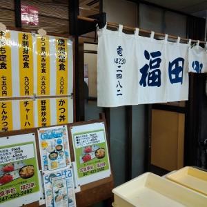 船橋で目覚ましご飯『船橋市場福田家で絶品マグロ定食』