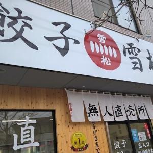 今後確実に増えそうな無人の店舗 餃子直売所『餃子の雪松』で餃子を買ってみた!