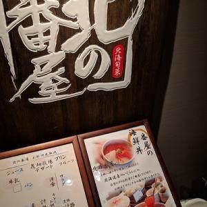 朝から驚愕のイクラ丼!函館朝市ではまさかのチャーハン?!~GW函館旅行2日目