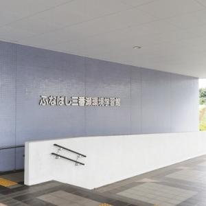 船橋三番瀬環境学習館でARグラスで探偵ごっこ