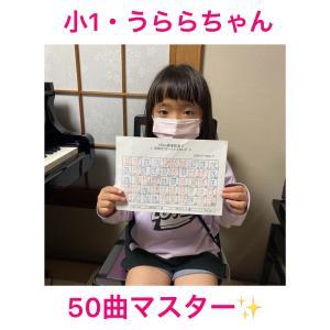 50曲マスターおめでとう