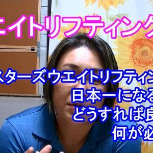 ウエイトリフティング話:マスターズウエイトリフティングで日本一になるには