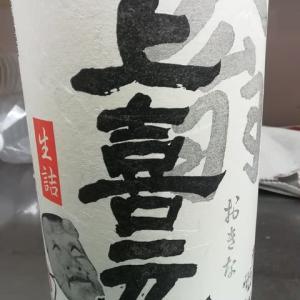 今日から地酒!浅草吾妻屋おでんと地酒!