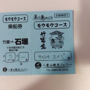 石垣島「3」夫婦旅行「竹富島」