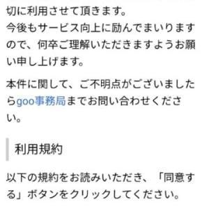 gooブログ利用規約を読んでみた 〜( ̄ー ̄)
