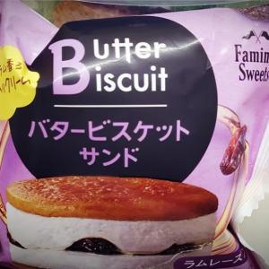これを食ってみてくれたまえよ、まだ食べてないならば〜ファミマスイーツ バタービスケットサンド