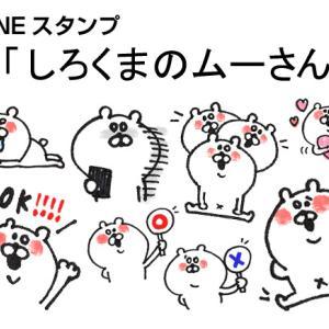 PANの第5弾LINEスタンプ★販売開始!