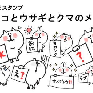 ラインスタンプ第6弾★発売開始!