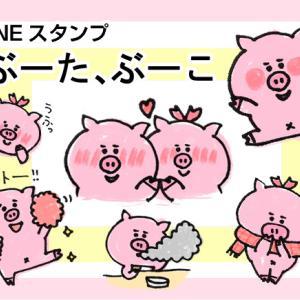 LINEスタンプ第8弾!!