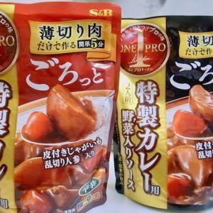 エスビー食品「ワンプロキッチン ビーフシチュー」をとりあえず褒め倒す!